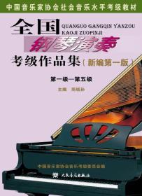 全国钢琴演奏考级作品集(新编第一版)第一级—第五级/中国音乐家协会社会音乐水平考级教材