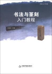 艺术入门书系:法与篆刻入门教程