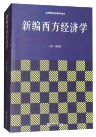新编西方经济学