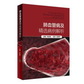 肺血管病及精选病例解析