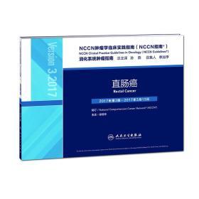NCCN肿瘤学临床实践指南(NCCN指南) 直肠癌