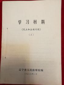 学习材料(民主和法制问题)(2)