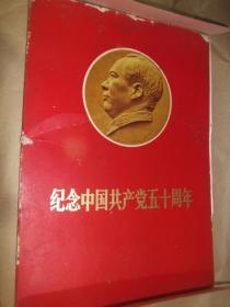 纪念中国共产党五十周年 (全50张8开活页 缺8张林像 带目录存44张)