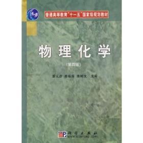 物理化学(第四版)董元彦