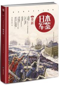 日本军舰002革新