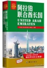 中国公民出游宝典:阿拉伯联合酋长国