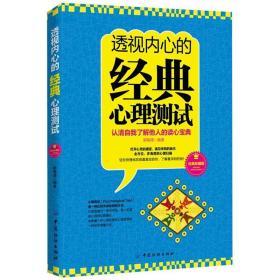 透视内心的经典心理测试 中国纺织出版社 9787506487115