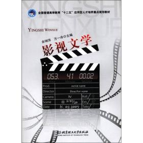 正版二手书影视文学 余琍萍方一舟 北京理工大学出版社 9787564054182