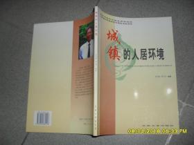 城镇的人居环境:云南城镇人居环境的传统经验与继承发展研究