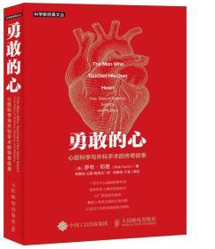 勇敢的心:心脏科学与外科手术的传奇故事:true tales of science, surgery, and mystery