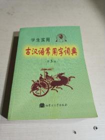 学生实用 古汉语常用字词典 第3版