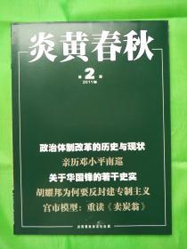 炎黄春秋杂志 全新 2011年第02期导读:彭德怀和毛泽东对民主的不同看法...何 定