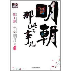 正版明朝那些事儿第1部图文精印版当年明月北京联合出版公司9787550202412