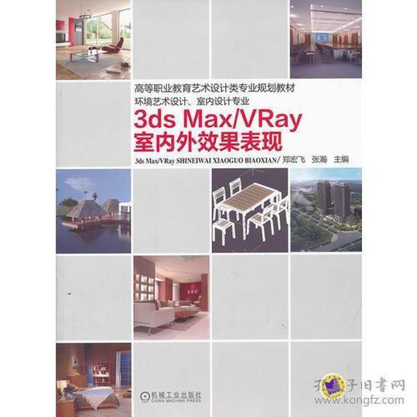 3ds Max/VRay室内外效果表现(高等职业教育艺术设计类专业规划教材)