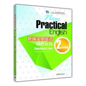 新编实用英语综合教程 第四版 9787040394375 高等教育出版社