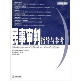 民事审判指导与参考(总第41集)