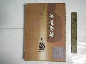 佛道要籍 / 中国典籍精华丛书 第三卷