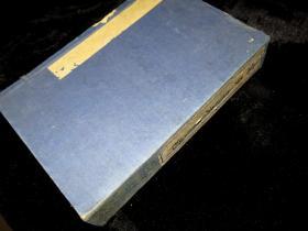 清乾隆二十七年(1762)六有堂刊本《宋东京考》20卷四册全