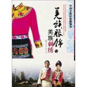 羌族服饰与羌族刺绣