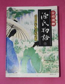 全彩图解源氏物语(下册)1000周年绝美纪念版