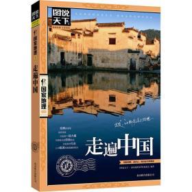 二手走遍中国 《图说天下.国家地理系列》编委会 9787550207516正版书籍走遍中国 《图说天下国家地理系列》编