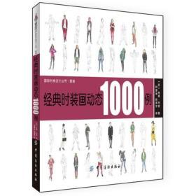 国际时尚设计丛书·服装:经典时装画动态1000例