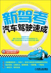 新驾考·汽车驾驶速成