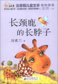 10元读书熊·儿童文学名家名作:长颈鹿的长脖子(注音版)