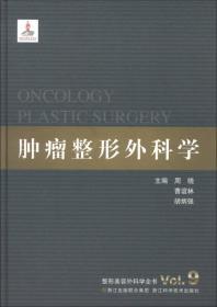 整形美容外科学全书:肿瘤整形外科学