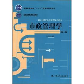 """市政管理學(第3版)/普通高等教育""""十一五""""國家級規劃教材·21世紀公共管理系列教材"""