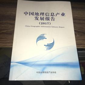 中国地理信息产业发展报告 2017