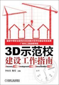 3D示范校建设工作指南