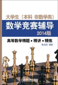 大学生(本科非数学类)数学竞赛辅导:高等数学精题·精讲·精练(2014版)
