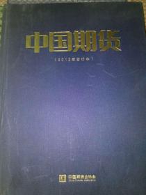 中国期货(2012年合订本 中国期货业协会)