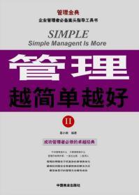 满29包邮 管理越简单越好9787504461834 慕小刚 中国商业出版社