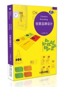 国际设计新风尚系列丛书:创意品牌设计