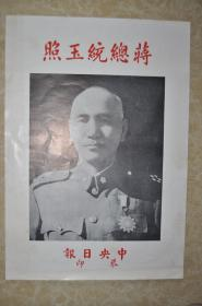 早期中央日报恭印【蒋总统玉照】8开宣传画一幅
