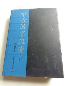 中古汉字流变 下册