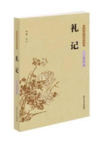 正版中华传统国学经典名著:礼记ZB9787531727200-满168元包邮,可提供发票及清单,无理由退换货服务