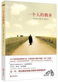 正版二手【包邮】一个人的朝圣蕾秋乔伊斯北京联合出版公司9787550213524有笔记