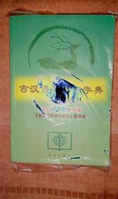 古汉语常用字字典.包邮挂刷