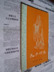 孔子研究:1988年第三期(季刊)