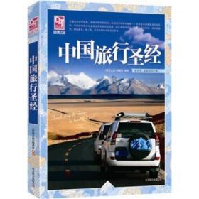 梦想之旅:中国旅行圣经