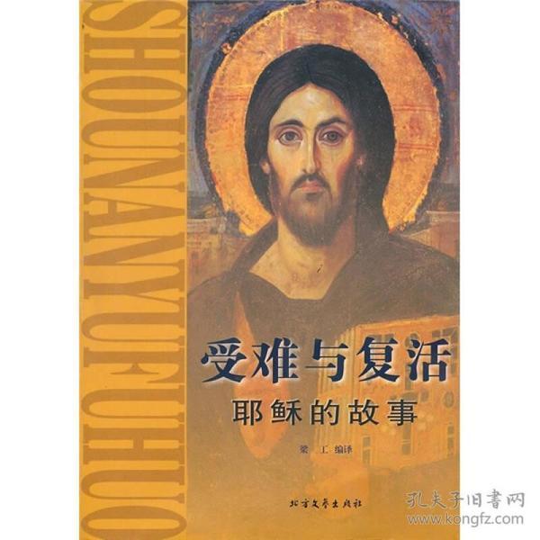 受难与复活  耶稣的故事