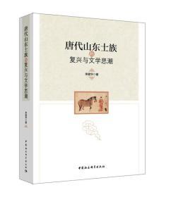 唐代山东士族的复兴与文学思潮
