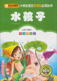 小学生语文新课标必读丛书:水孩子(彩图注音版)