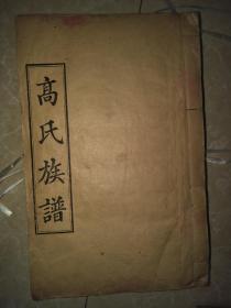 高氏族谱(湖北黄冈)(安愚堂)(民国4年)(四卷)(共6册)