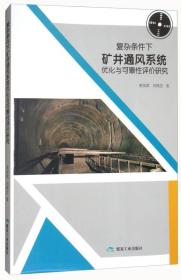 复杂条件下:矿井通风系统优化与可靠性评价研究