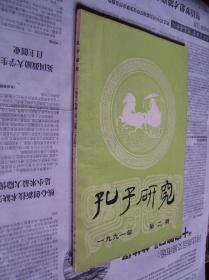 孔子研究:1991年第二期(季刊)