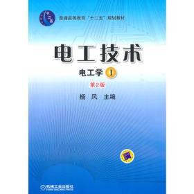 电工技术(电工学1)(第2版)